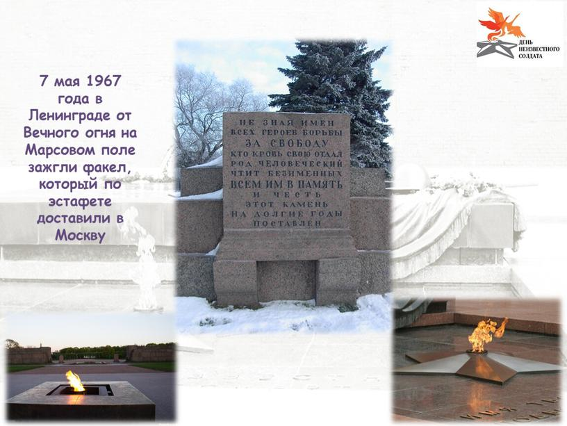 Ленинграде от Вечного огня на Марсовом поле зажгли факел, который по эстафете доставили в