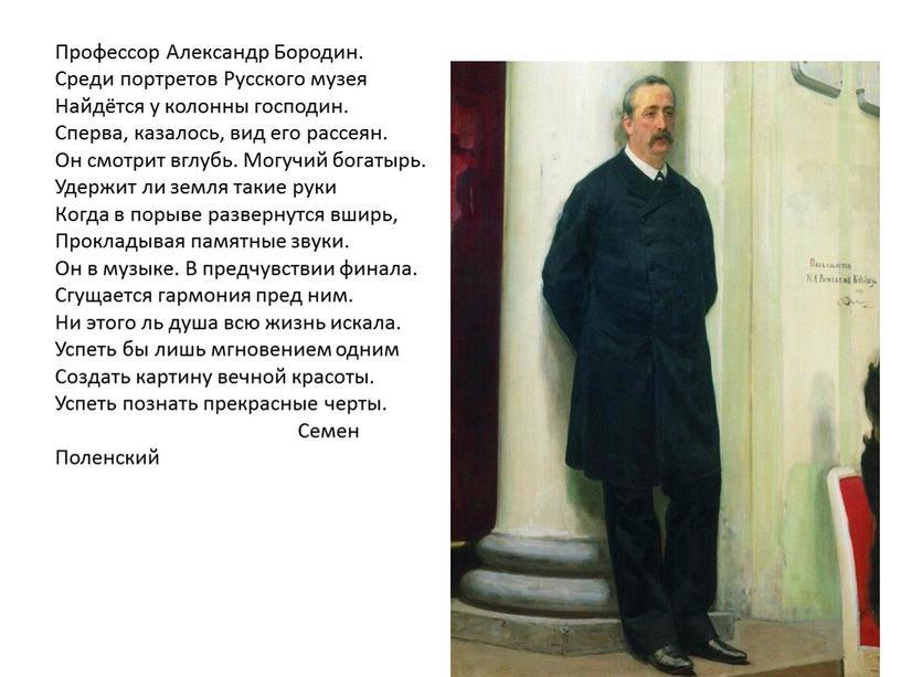 Профессор Александр Бородин. Среди портретов