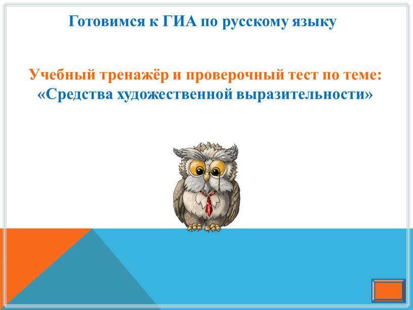 Готовимся к ГИА по русскому языку