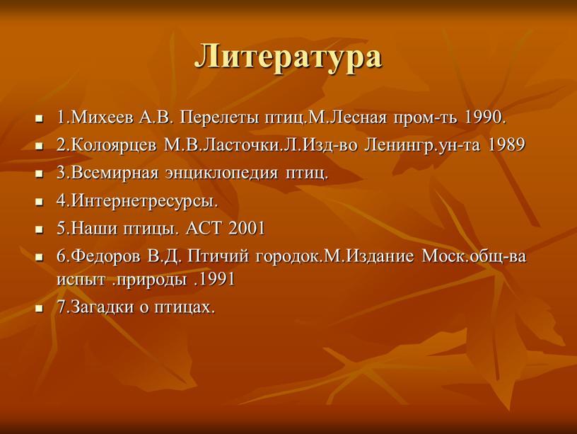 Литература 1.Михеев А.В. Перелеты птиц