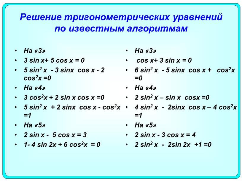 Решение тригонометрических уравнений по известным алгоритмам
