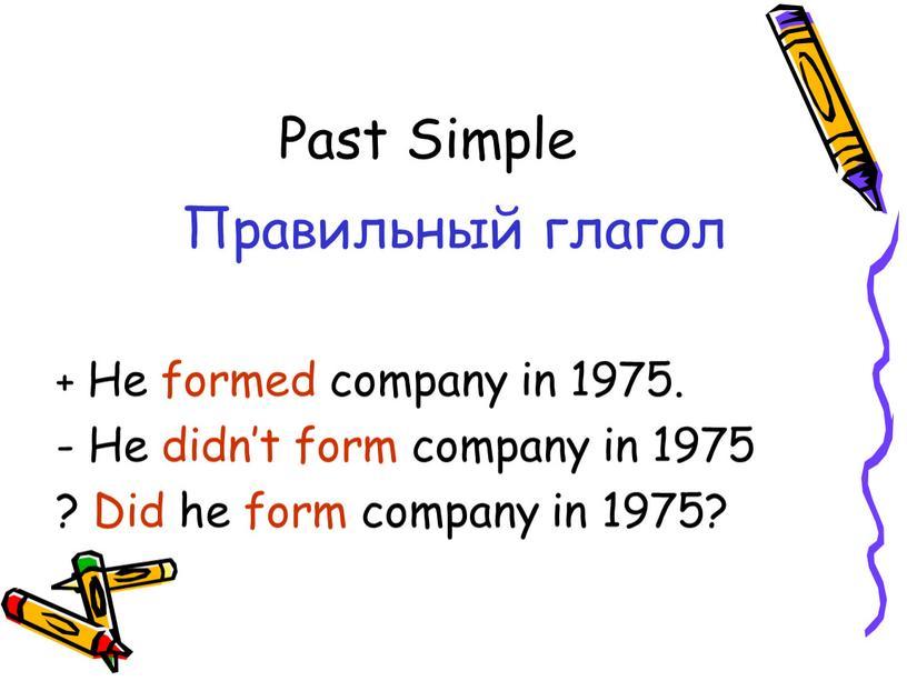 Past Simple Правильный глагол +