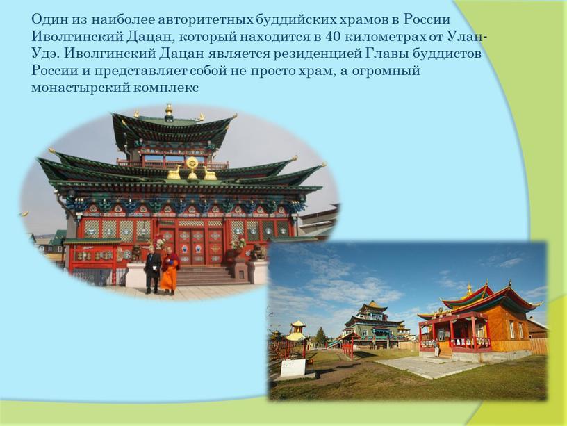 Один из наиболее авторитетных буддийских храмов в