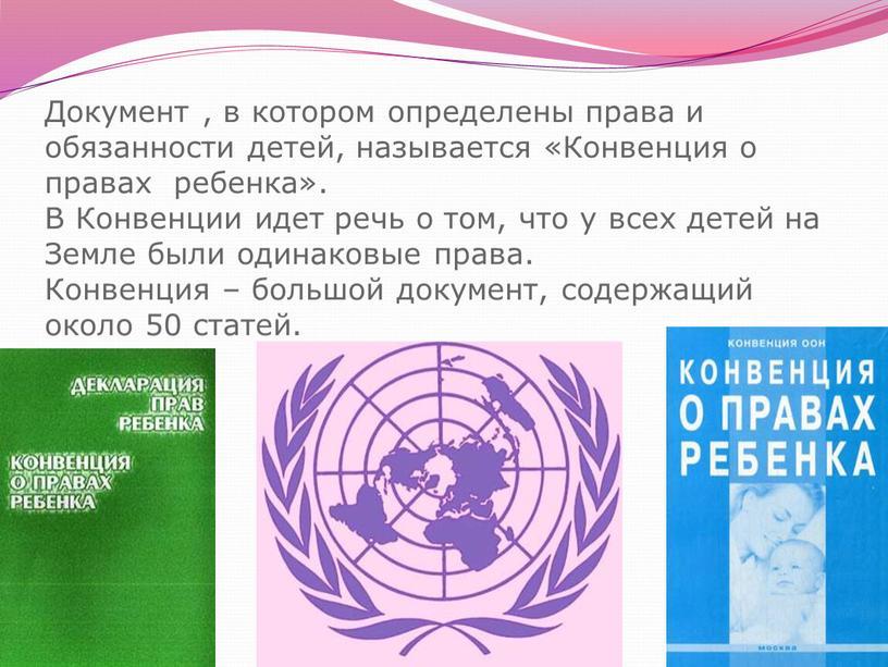 Документ , в котором определены права и обязанности детей, называется «Конвенция о правах ребенка»