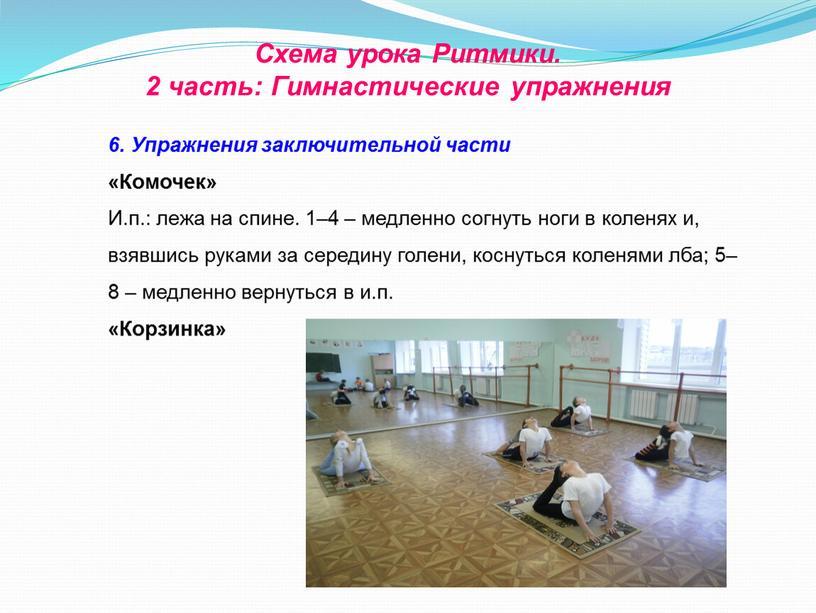 Упражнения заключительной части «Комочек»