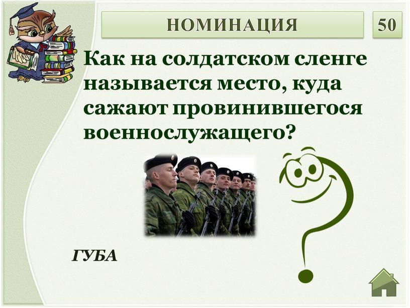 ГУБА Как на солдатском сленге называется место, куда сажают провинившегося военнослужащего?