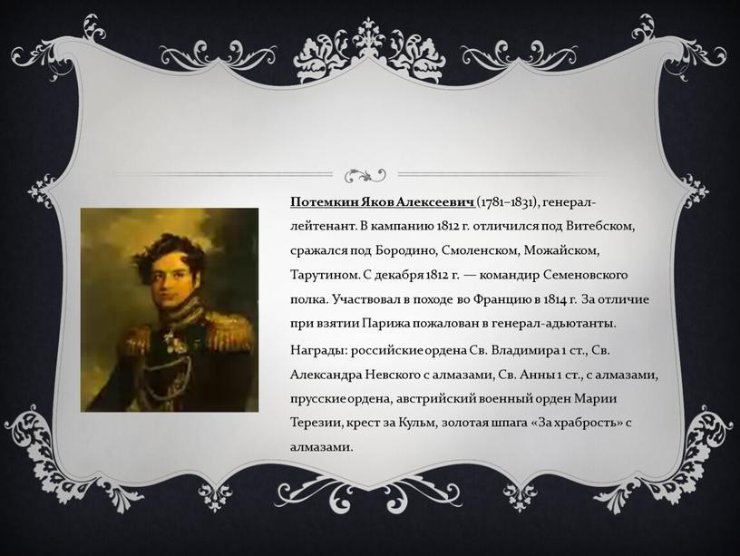 Потемкин Яков Алексеевич (1781–1831), генерал-лейтенант