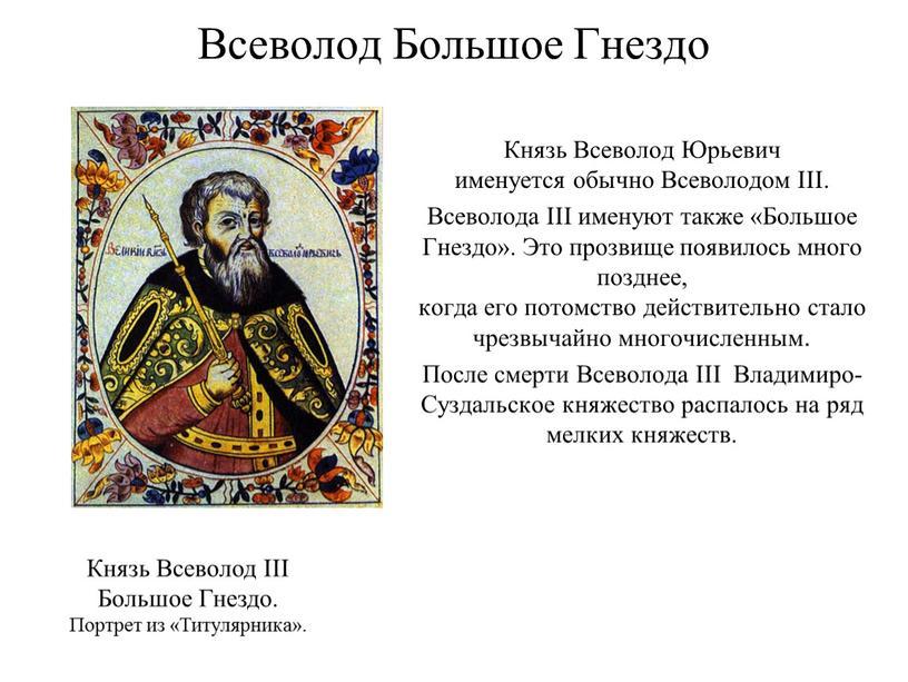 Всеволод Большое Гнездо Князь Всеволод