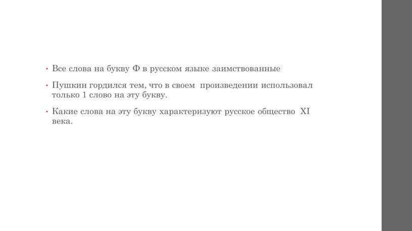 Все слова на букву Ф в русском языке заимствованные