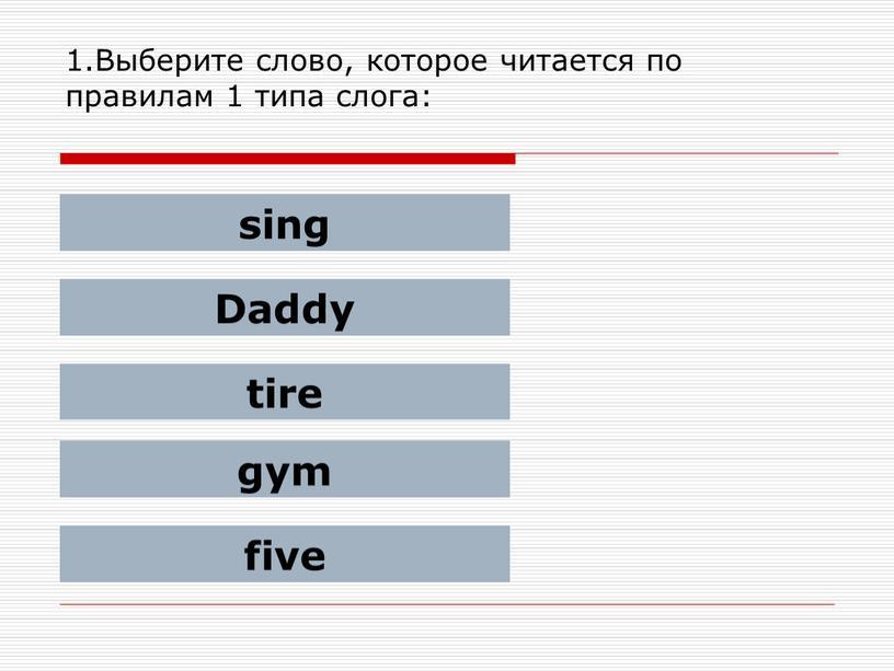 Выберите слово, которое читается по правилам 1 типа слога: sing