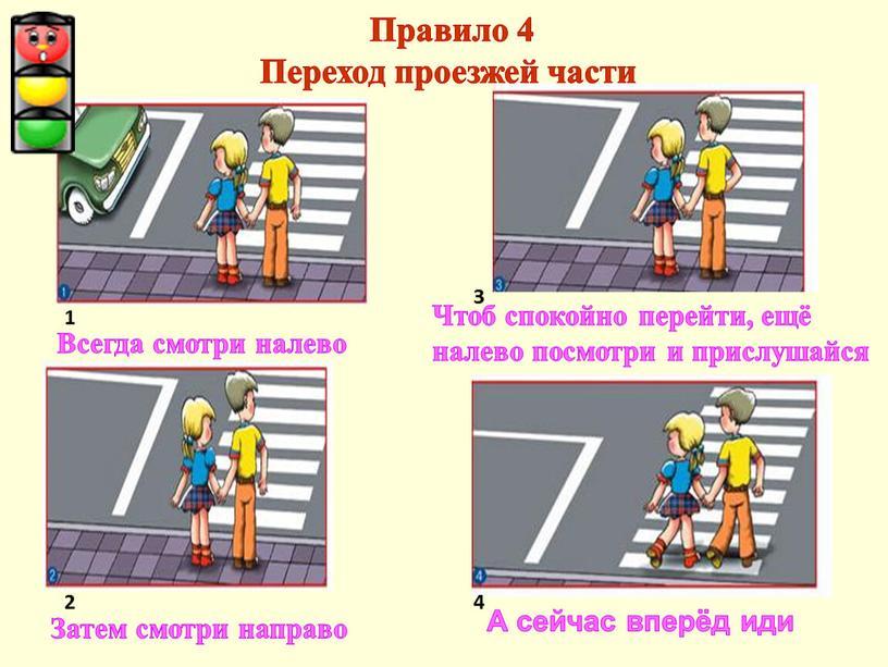 Правило 4 Переход проезжей части