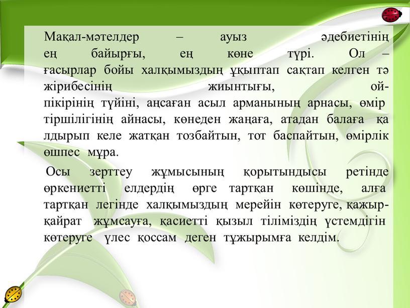 Мақал-мәтелдер – ауыз әдебиетінің ең байырғы, ең көне түрі