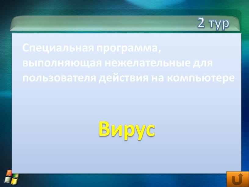 Вирус Специальная программа, выполняющая нежелательные для пользователя действия на компьютере