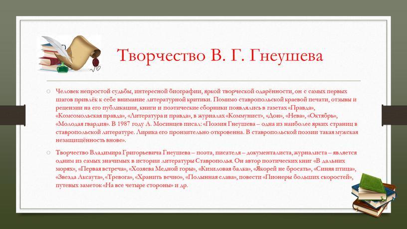 Творчество В. Г. Гнеушева Человек непростой судьбы, интересной биографии, яркой творческой одарённости, он с самых первых шагов привлёк к себе внимание литературной критики