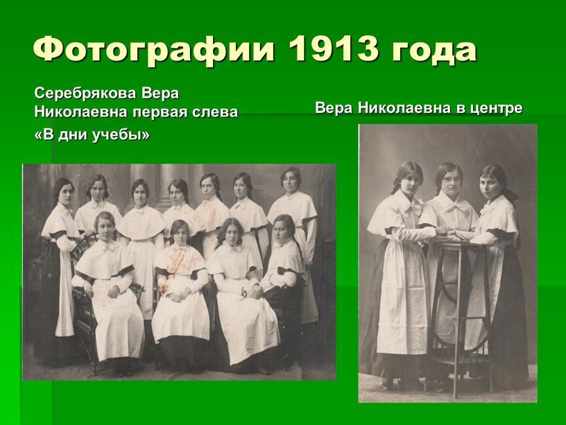Фотографии 1913 года Серебрякова