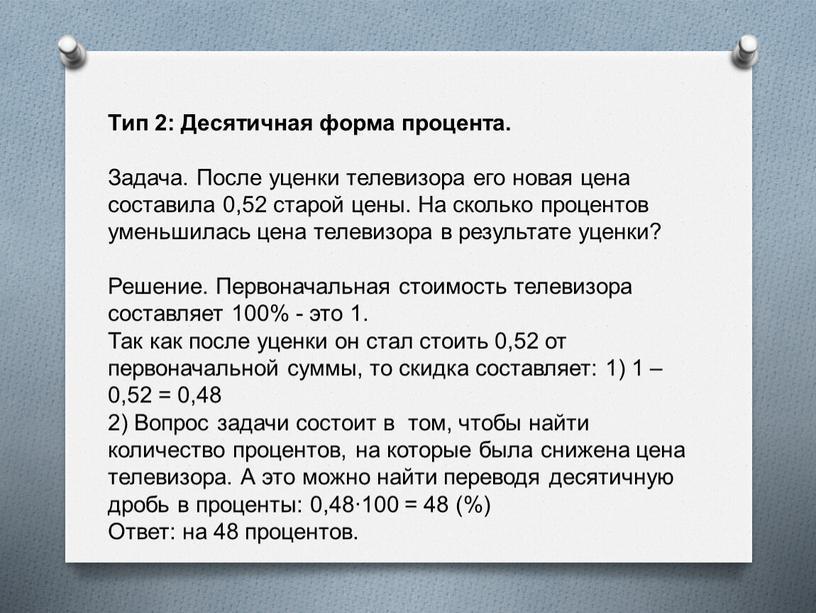 Тип 2: Десятичная форма процента