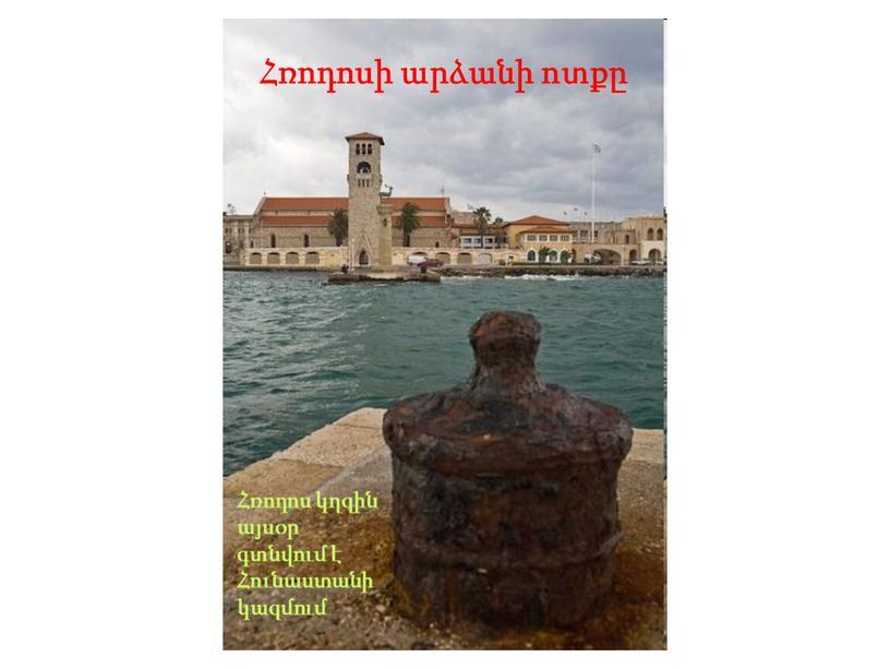 Հռոդոսի արձանի ոտքը Հռոդոս կղզին այսօր գտնվում է Հունաստանի կազմում