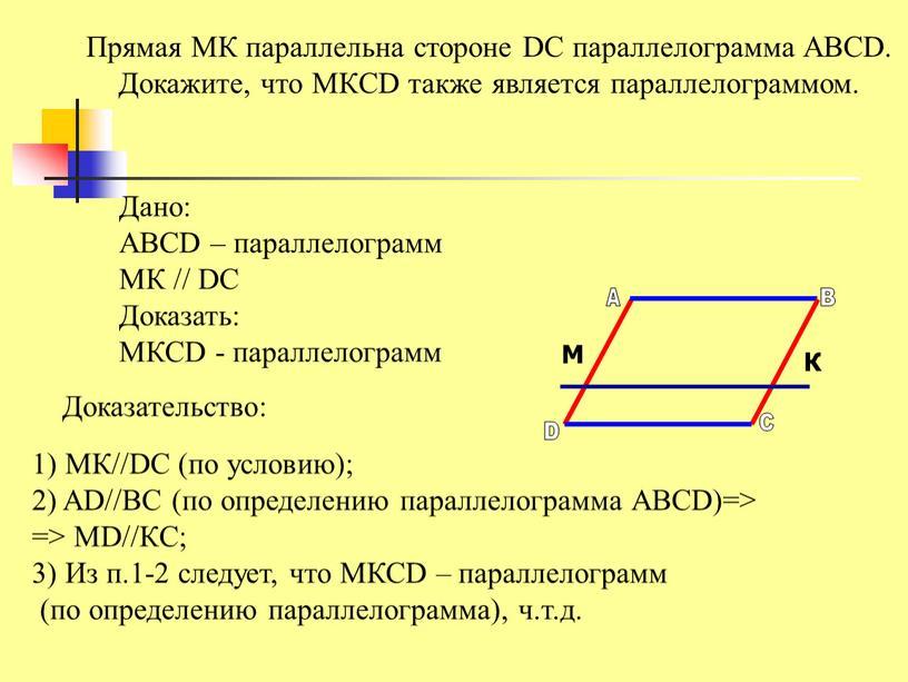 Прямая МК параллельна стороне DC параллелограмма
