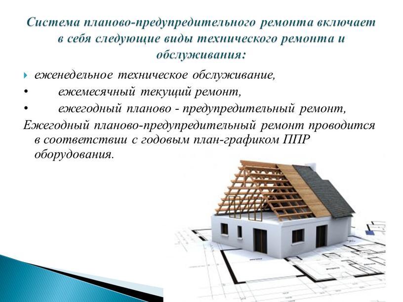 Ежегодный планово-предупредительный ремонт проводится в соответствии с годовым план-графиком
