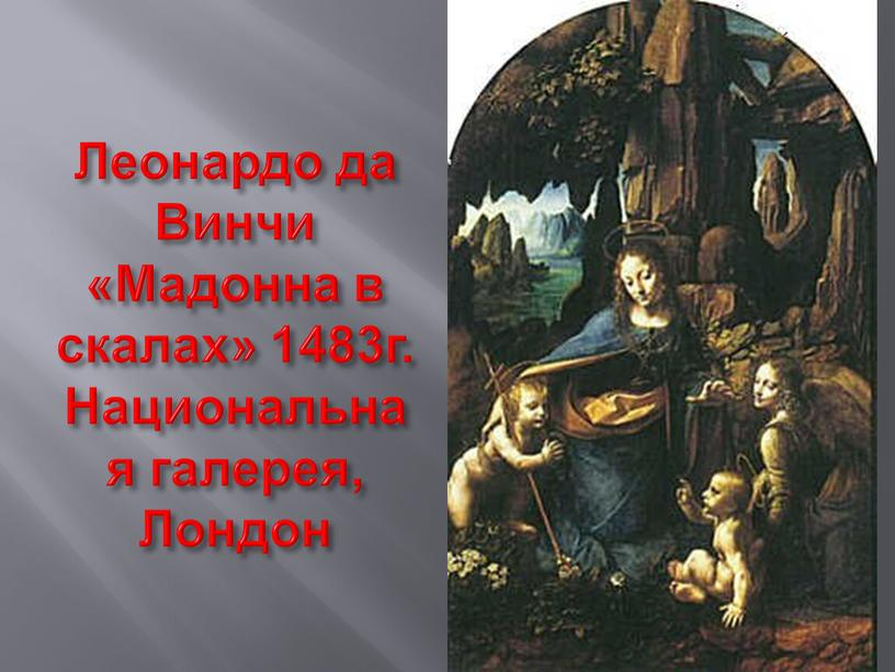 Леонардо да Винчи «Мадонна в скалах» 1483г