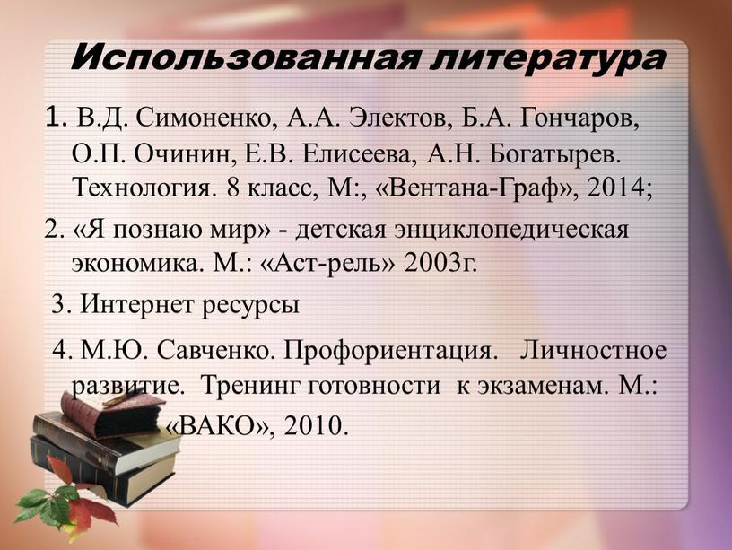 Использованная литература 1. В