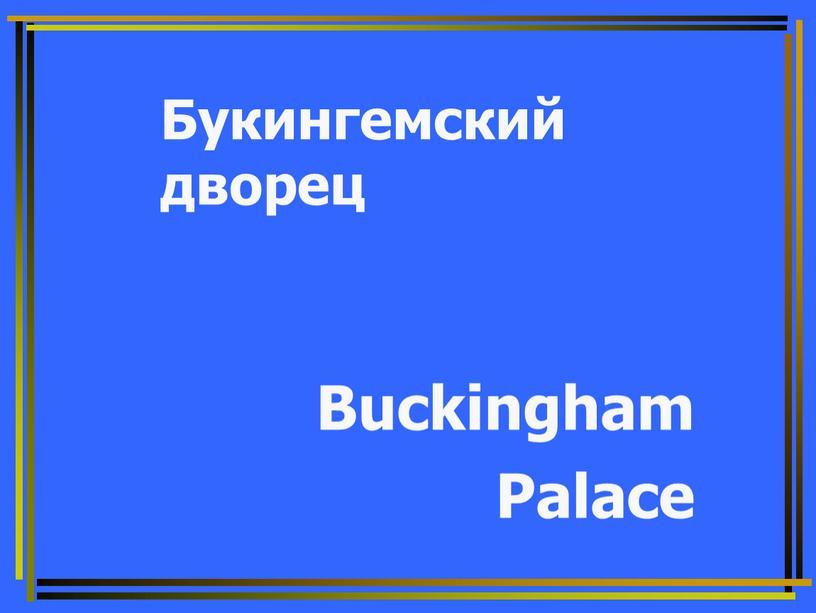 Букингемский дворец Buckingham