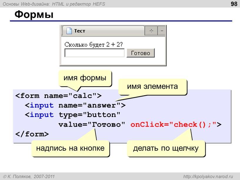 """Формы 98 value=""""Готово"""" onClick=""""check();""""> надпись на кнопке имя формы имя элемента делать по щелчку"""