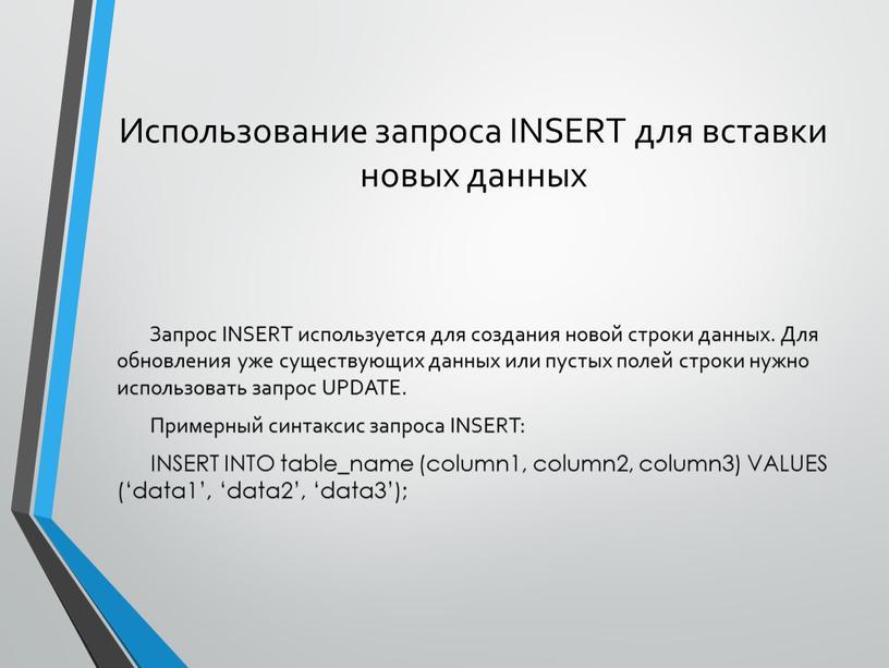 Использование запроса INSERT для вставки новых данных