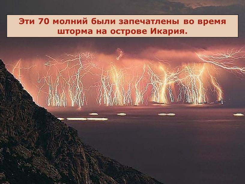Эти 70 молний были запечатлены во время шторма на острове