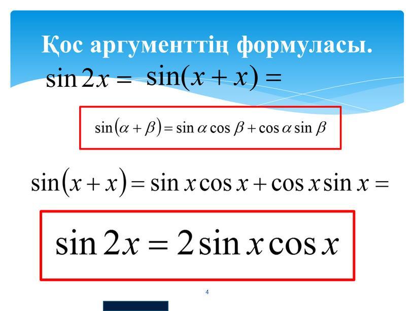 Қос аргументтің формуласы. 4