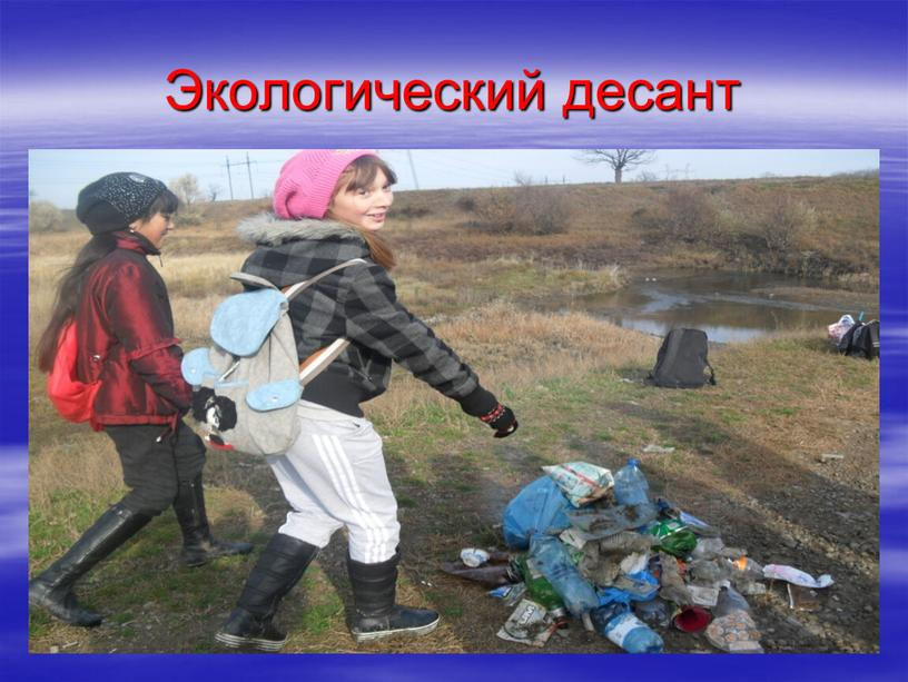 Экологический десант