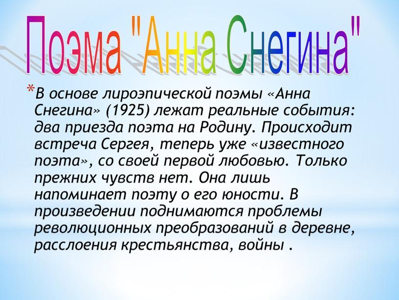 В основе лироэпической поэмы «Анна
