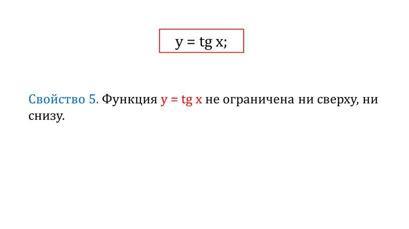 Свойство 5. Функция у = tg x не ограничена ни сверху, ни снизу