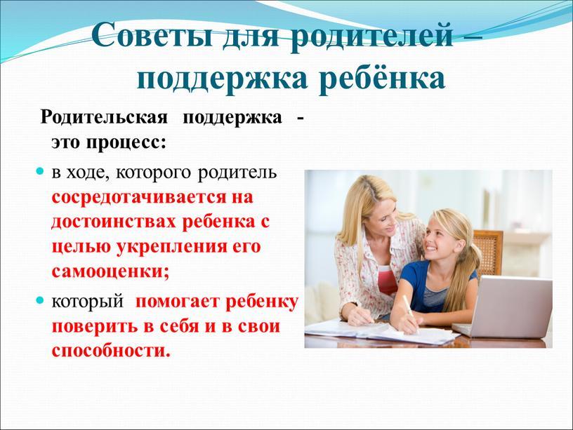 Советы для родителей – поддержка ребёнка
