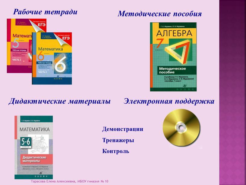 Рабочие тетради Дидактические материалы