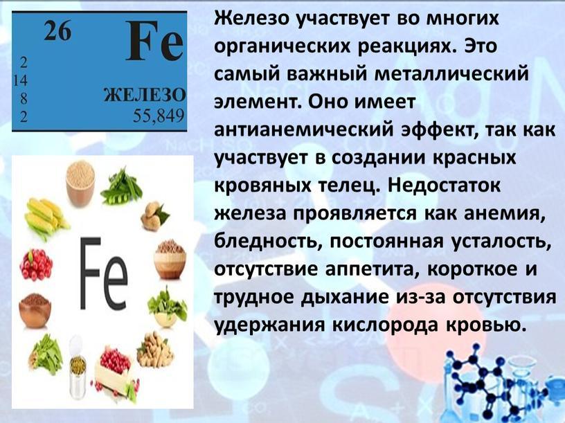 Железо участвует во многих органических реакциях