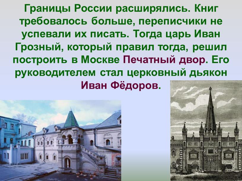 Границы России расширялись. Книг требовалось больше, переписчики не успевали их писать