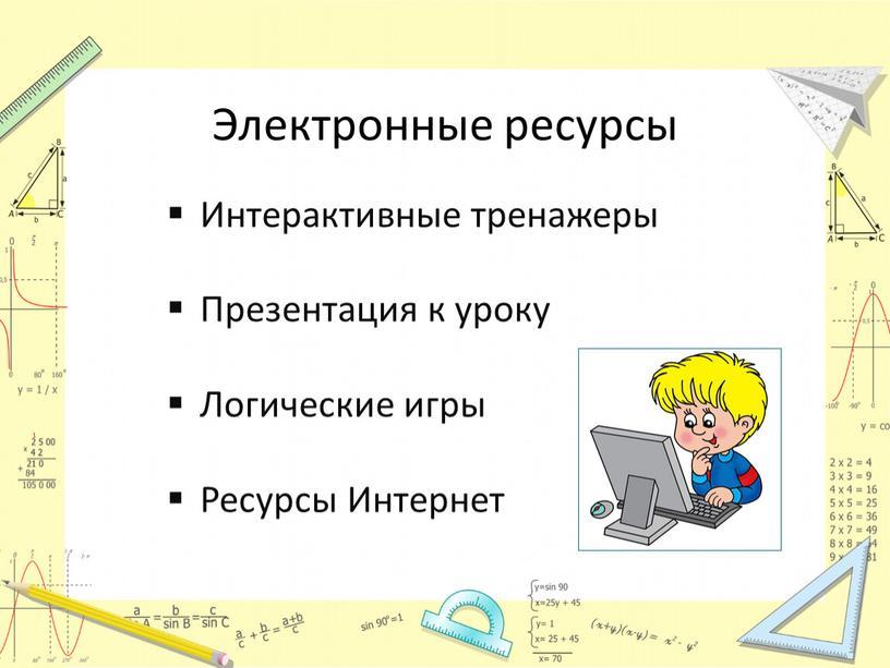 Электронные ресурсы Интерактивные тренажеры