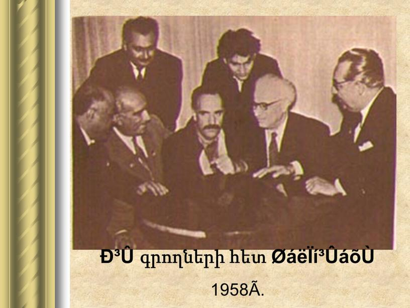 Ð³Û գրողների հետ ØáëÏí³ÛáõÙ 1958Ã.