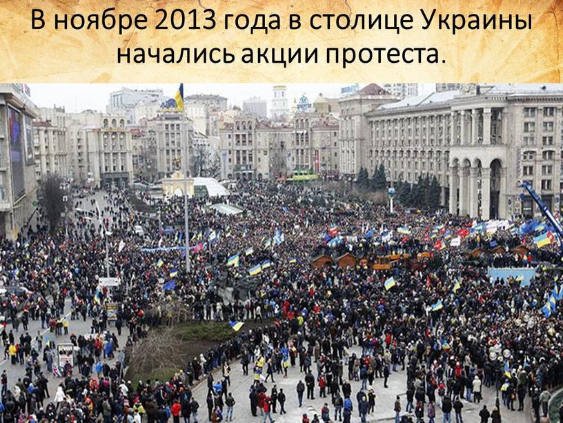 В ноябре 2013 года в столице Украины начались акции протеста