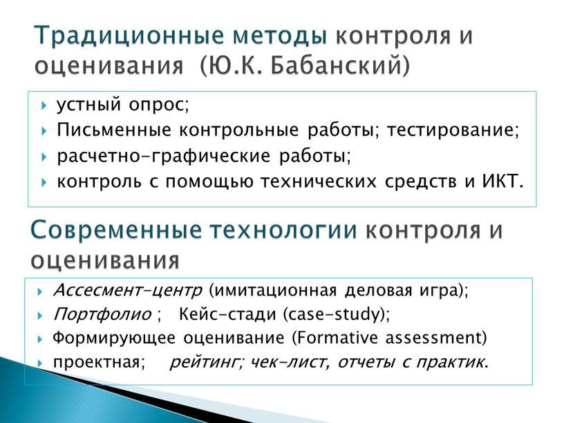 Традиционные методы контроля и оценивания (Ю
