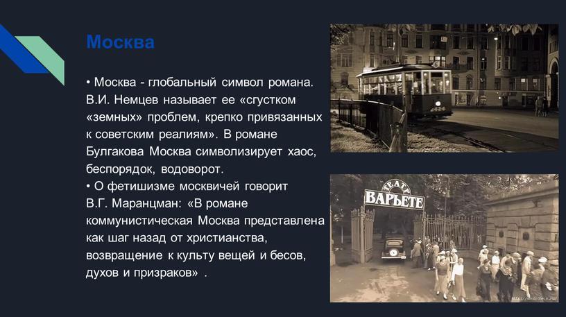 Москва • Москва - глобальный символ романа