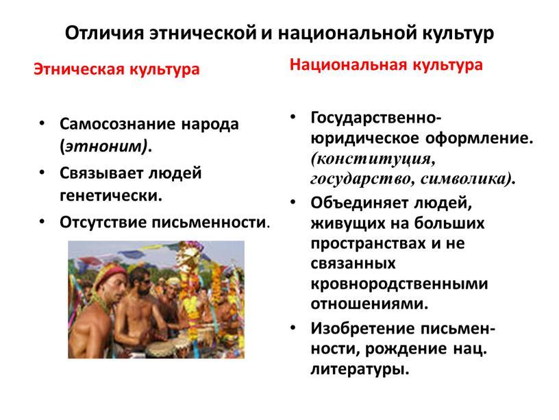 Отличия этнической и национальной культур