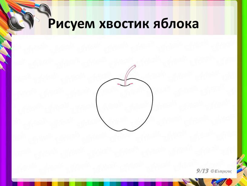 Рисуем хвостик яблока