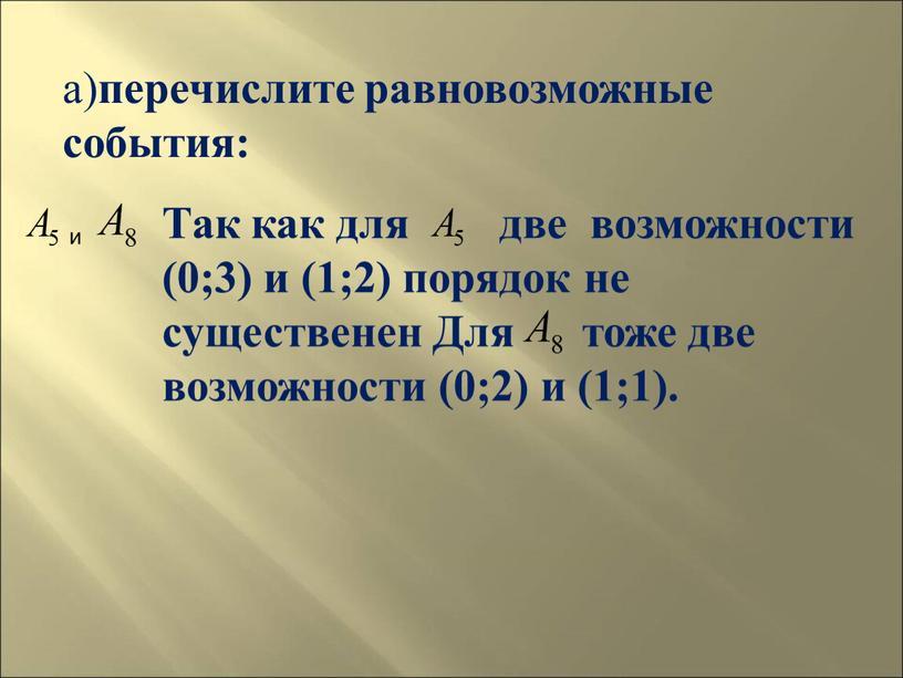 Так как для две возможности (0;3) и (1;2) порядок не существенен