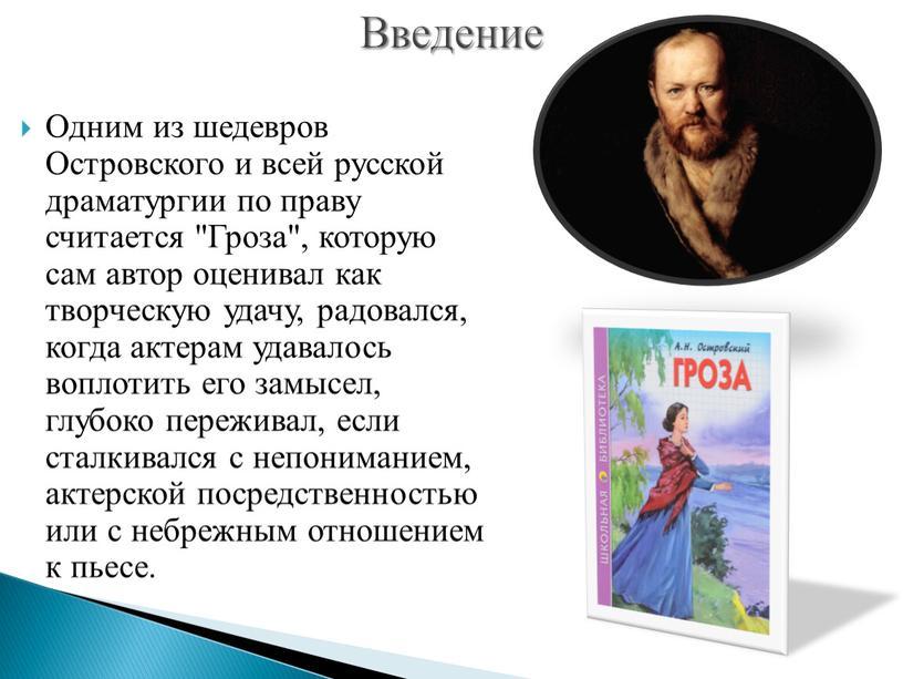 """Одним из шедевров Островского и всей русской драматургии по праву считается """"Гроза"""", которую сам автор оценивал как творческую удачу, радовался, когда актерам удавалось воплотить его…"""