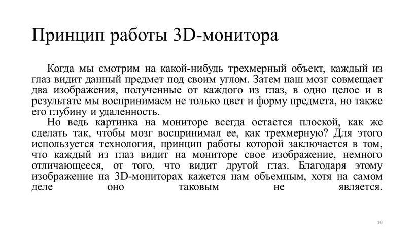 Принцип работы 3D-монитора Когда мы смотрим на какой-нибудь трехмерный объект, каждый из глаз видит данный предмет под своим углом