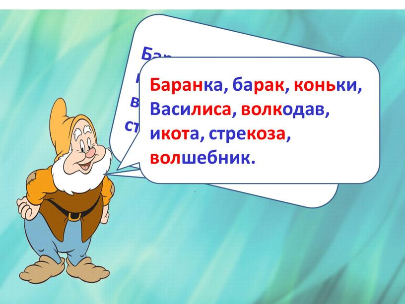 Баранка, барак, коньки, Василиса, волкодав, икота, стрекоза ,волшебник