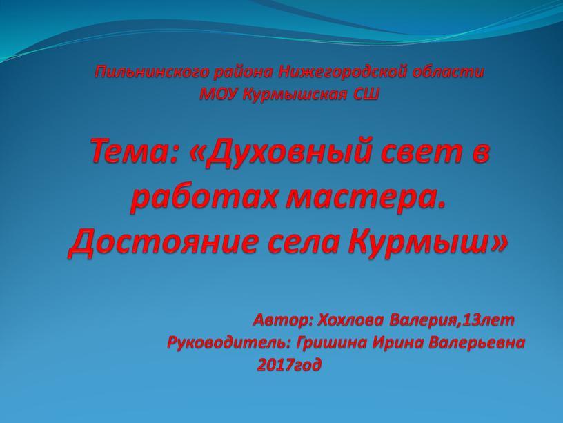Пильнинского района Нижегородской области