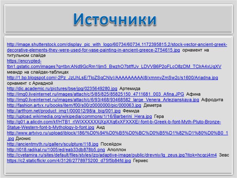 Источники http://image.shutterstock